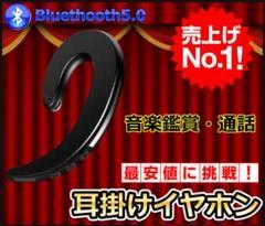 """Thumbnail of """"ワイヤレスイヤホン ブラック Bluetooth 耳掛け 高品質"""""""