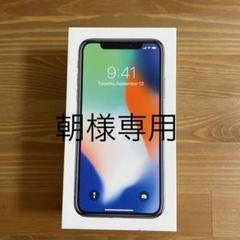 "Thumbnail of ""iPhone X(シルバー・256GB)iPhone 8空箱"""