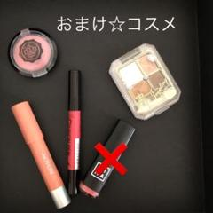 "Thumbnail of ""おまけ☆コスメ各種"""