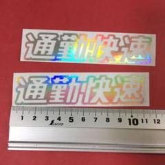 """Thumbnail of """"A1803●通勤快速ホログラムセット"""""""
