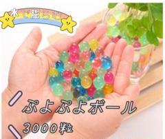 """Thumbnail of """"水に入れると膨らむぷよぷよボール"""""""