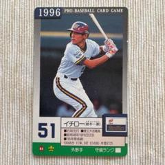 """Thumbnail of """"1996 タカラ野球カード イチロー 良い状態"""""""