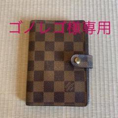 """Thumbnail of """"ルイヴィトン ダミエ 手帳カバー"""""""