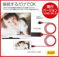 "Thumbnail of ""iPhone スマホ テレビ 車 カーナビ 簡単 動画 HDMI 変換ケーブル"""
