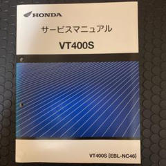"""Thumbnail of """"HONDA VT400S サービスマニュアル"""""""