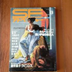 "Thumbnail of ""SFアドベンチャー 1982年8月号"""