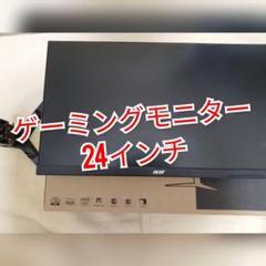 """Thumbnail of """"Acer ゲーミングモニター 液晶ディスプレイ LCDモニター KG251Q"""""""