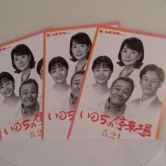 """Thumbnail of """"専用!いのちの停車場ムビチケ 3枚 番号通知のみ"""""""