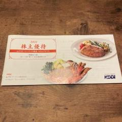 "Thumbnail of ""KDDI 3000円相当の商品カタログギフト"""