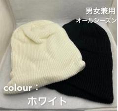 "Thumbnail of ""オールシーズン 男女兼用 シンプル ニット帽 お洒落 韓国 デート 白"""