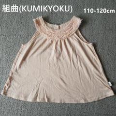 "Thumbnail of ""【送料込】★組曲★フリルタンクトップ★110-120cm★(USED)"""