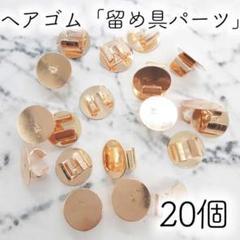 """Thumbnail of """"ヘアゴム 皿 パーツ 20個 ゴールド 金 ハンドメイド ミール皿 金具 髪"""""""