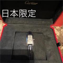定価¥360,800 日本限定カルティエ タンクアメリカンミニ WSTA0032