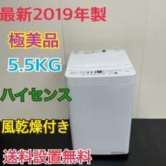 """Thumbnail of """"送料設置無料 ハイセンス 洗濯機5.5キロ 冷蔵庫お得!"""""""