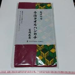 "Thumbnail of ""鬼滅の刃 冨岡義勇 今治タオルハンカチ"""