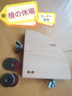 "Thumbnail of ""檜の休場【コーナー用】"""