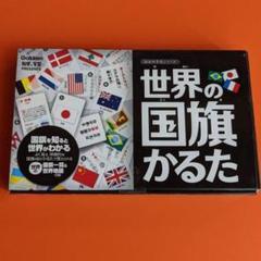 "Thumbnail of ""【未使用品・価格見直し】世界の国旗かるた"""