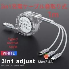 "Thumbnail of ""3in1充電ケーブル巻取り式1m white"""
