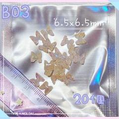 "Thumbnail of ""B03ネイルパーツ オーロラ蝶 薄い黄色 20個セット"""