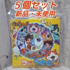 """Thumbnail of """"妖怪ウォッチ 浮輪 うきわ プール 海 子供用"""""""