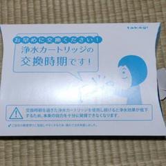 "Thumbnail of ""タカギ  浄水器 交換 カートリッジJCOO36UG"""