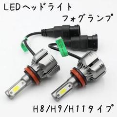 """Thumbnail of """"LEDヘッドライト フォグランプ H8 H9 H11兼用 6500K le69"""""""
