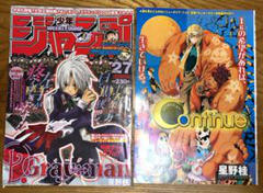 """Thumbnail of """"少年ジャンプ D.Gray-man 第1話&continue 切り抜き"""""""