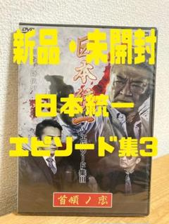 "Thumbnail of ""【新品・未開封】日本統一エピソード集3"""