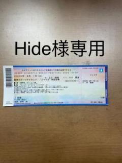 "Thumbnail of ""ジャイガチケット hide様専用"""