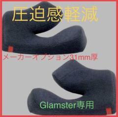 """Thumbnail of """"SHOEI Glamster チークパッド 31mmメーカー純正オプション品"""""""