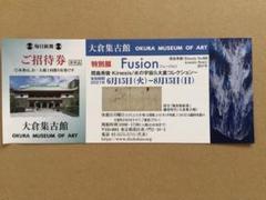 """Thumbnail of """"FUSION~間島秀徳 Kinesis/水の宇宙&大倉コレクション~ チケット"""""""