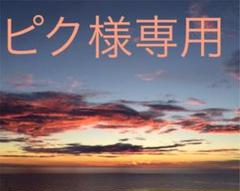 """Thumbnail of """"ピク様専用"""""""