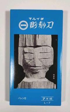 "Thumbnail of ""【マルイチ彫刻刀】7本組 バレン付き"""