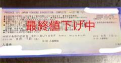 "Thumbnail of ""hmv museum 入場券"""