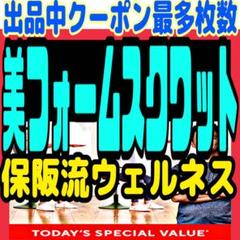 "Thumbnail of ""QVC クーポン 割引券 チケット 保阪流ウェルネス 美フォームスクワット"""