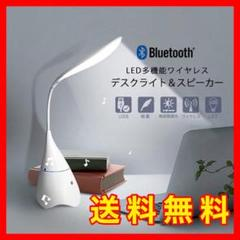 """Thumbnail of """"【新品未使用】ワイヤレススピーカー デスクライト LED Bluetooth"""""""