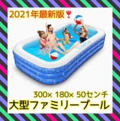 "Thumbnail of ""新品❣️超大型❣️家庭用 ファミリープール  300×180 3層PVC"""
