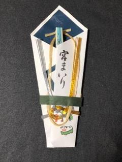 "Thumbnail of ""扇子 15.5cm お宮参り 男の子用 のし扇子 白髪付き(麻の緒) 着物"""