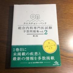 "Thumbnail of ""クエスチョン・バンク 総合内科専門医試験 予想問題集 vol.2"""