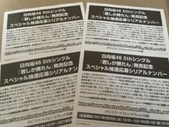 "Thumbnail of ""日向坂46 スペシャル抽選応募券 4枚"""