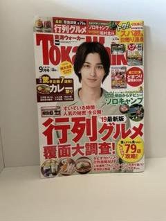 "Thumbnail of ""東海ウォーカー 横浜流星"""