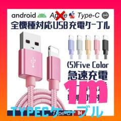 "Thumbnail of ""USB typeC タイプCケーブル 1m"""