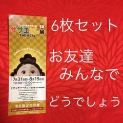 """Thumbnail of """"サザエさん展    ❣️夏休み❣️6枚セット❣️"""""""
