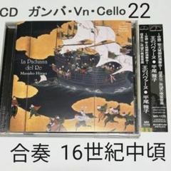 "Thumbnail of ""【CD】王のパヴァーヌ~空想 安土城御前演奏会~信長公ご所望の南蛮音楽"""