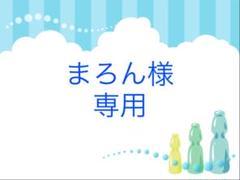 "Thumbnail of ""まろん様専用"""