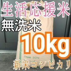 "Thumbnail of ""無洗米 令和2年度 埼玉県産 新米 コシヒカリ 白米 10kg 精米料込み"""