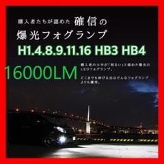 """Thumbnail of """"【新品】HB3 対応 16000LM  LEDフォグ フォグランプ!"""""""