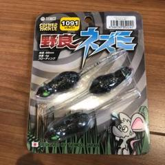 "Thumbnail of ""野良ネズミ"""
