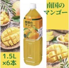 """Thumbnail of """"美味しい マンゴー ジュース !"""""""