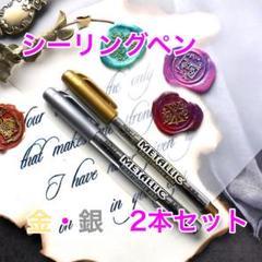 "Thumbnail of ""シーリングスタンプ メタリックペン ハンドメイド 2本セット"""